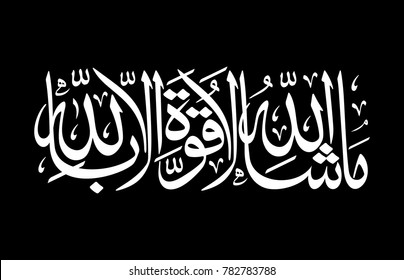 Vector illustration Masha Allah. It is as Allah wills with arabic calligraphy.