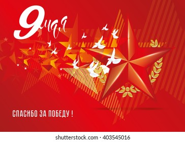 vector illustration of May 9 Victory Day. Translation: May 9 th day of great victory. graphic design for the decoration of gift cards flyers and posters.