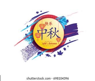 Imágenes fotos de stock y vectores sobre Tipografia China