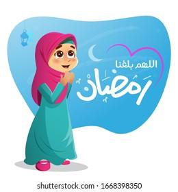 "Vector Illustration of Muslim Girl in Veil Praying for Allah, with Arabic Text Saying ""God, help us reach Ramadan"""