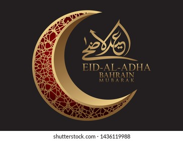 Vector illustration. Muslim holiday Eid al-Adha in BAHRAIN with golden luxurious crescen. the sacrifice a ram sheep. graphic design decoration kurban.Translation from Arabic: Eid al-Adha. 5K