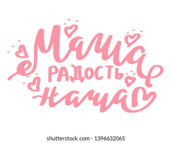 Vector illustration of newborn Masha is our happy text for clothes. Russian cyrillic translation: name Masha is our happy joy phrase for badge/tag/icon. Feminine calligraphy background. Our