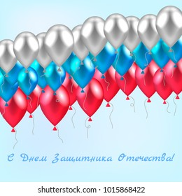 Vector illustration. On 23 February. Fatherland defender day. The Russian flag, white, blue, red.  Balloon.