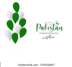 vector illustration for Pakistan independence day-14th August. Happy independence day in urdu fonts of Happy independence day.