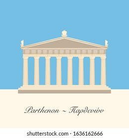 Vector illustration of the Parthenon  temple. The building of Classical Greece.