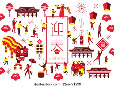 A vector illustration of people celebrating Chinese New Year in a Chinatown. (Chinese Translation: Prosperity)