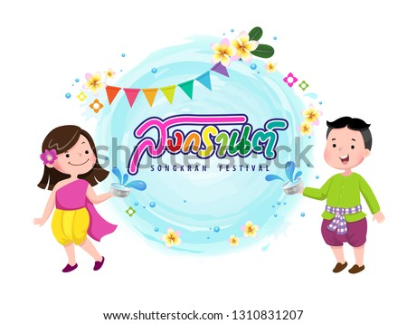 Vector illustration of people in Thai traditional dress splashig water on Songkran day. Thailand Traditional New Year's Day.