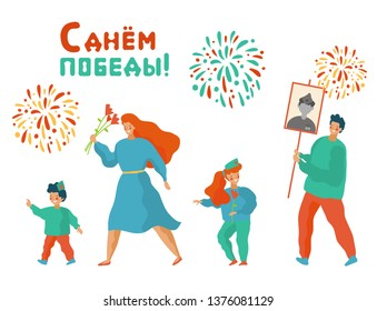 Vector illustration. People at the Victory parade. Children, parents. Man carries a poster immortal regiment. Hand lettering may 9, Happy Victory Day.  Russian translation: 9 May.
