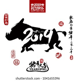 Vector illustration of pig. Bottom calligraphy translation: year of the pig brings prosperity & good fortune. Rightside chinese wording & seal translation: Chinese calendar for the year of pig 2019.
