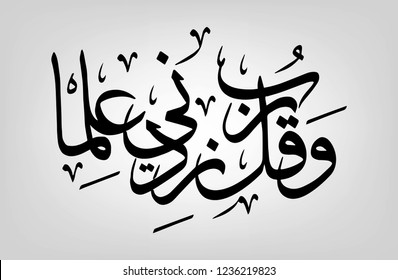 """Vector illustration Rabbi zidni ilma meaning """"O my Lord! Advance me in Knowledge"""" Arabic calligraphy on grey background for celebrations greeting cards, printing or posting on websites."""