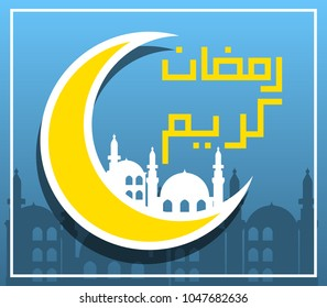 Vector illustration of Ramadan greeting text on crescent moon. Suitable for Islamic day theme.