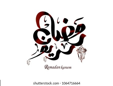 vector Illustration of Ramadan kareem with modern islamic and arabic calligraphy (translation Generous Ramadhan) ,Ramadhan or Ramazan or ramdan or ramdane is a holy month for Muslim-Moslem. graphic
