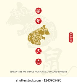 Vector illustration of rat. rat calligraphy, Translation: year of the rat brings prosperity and good fortune. Chinese seal wan shi ru yi, Translation: Everything is going very smoothly.