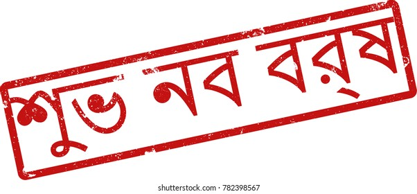 """Vector illustration of red rectangular rubber grunge stamp with the inscription """"Happy New Year"""" in bengal  language isolated on white background. Translation of the text """"Happy New Year"""""""