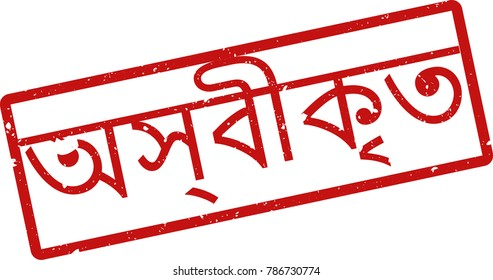 """Vector illustration of red rectangular rubber grunge stamp with the inscription """"denied"""" in bengal  language isolated on white background. Translation of the text """"denied"""""""