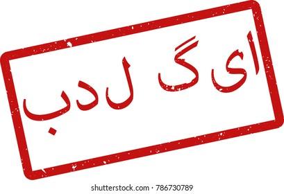 Urdu Words Images, Stock Photos & Vectors | Shutterstock