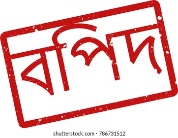 """Vector illustration of red rectangular rubber grunge stamp with the inscription """"danger"""" in bengal  language isolated on white background. Translation of the text """"danger"""""""