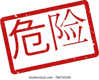 """Vector illustration of red rectangular rubber grunge stamp with the inscription """"danger"""" in chinese  language isolated on white background. Translation of the text """"danger"""""""