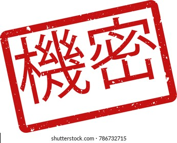 "Vector illustration of red rectangular rubber grunge stamp with the inscription ""CONFIDENTIAL"" in chinese  language isolated on white background. Translation of the text ""CONFIDENTIAL"""