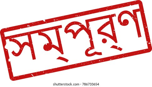 """Vector illustration of red rectangular rubber grunge stamp with the inscription """"complete"""" in bengal  language isolated on white background. Translation of the text """"complete"""""""