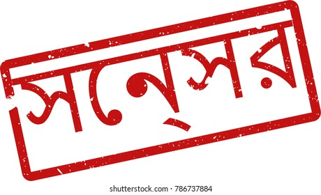 """Vector illustration of red rectangular rubber grunge stamp with the inscription """"uncensored"""" in bengal  language isolated on white background. Translation of the text """"uncensored"""""""