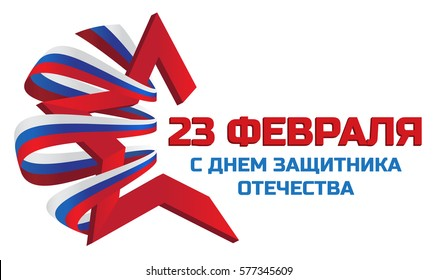 Vector illustration of red star and ribbon to Russian national holiday. Patriotic celebration military in Russia with russian text (eng.: 23 February. The Day of Defender of the Fatherland)