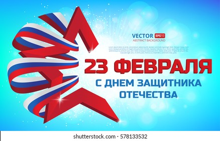Vector illustration of red star and ribbon to Russian national holiday. Patriotic celebration military in Russia with russian text (eng.: 23 February. The Day of Defender of the Fatherland).