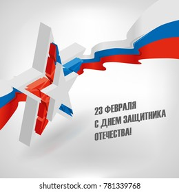 Vector illustration to Russian holiday 23 February. Isometric star and russian national flag. With russian text.