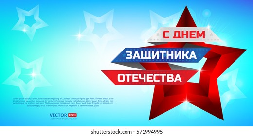 Vector illustration to to Russian national holiday 23 February. Patriotic celebration military in Russia with russian text (eng.: The Day of Defender of the Fatherland).