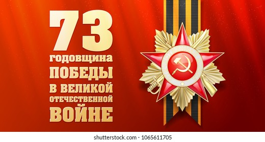 Vector illustration. In Russian translation: 73 anniversary of victory in the Great Patriotic War. May 9, Order of the Patriotic War 1st degree, on the ribbon of St. George on a red background
