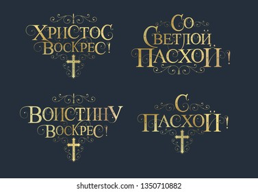 Vector illustration. Set of inscriptions in Russian for Orthodox Easter. Orthodox Easter typography vector design for greeting cards and poster. Russian translation: With Light Easter.