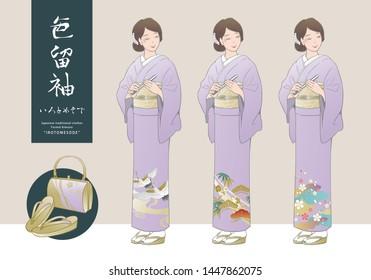 "Vector illustration - Set of Japanese kimono ""Irotomesode"" and Japanese sandals ""Zori"", bags. Purple kimonos.(Translation of calligraphy:Irotomesode)"