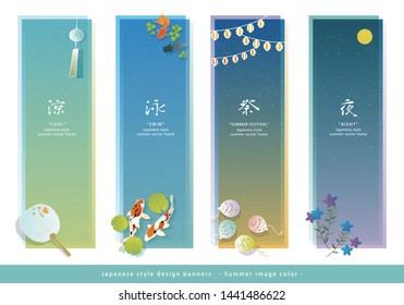 Vector illustration - Set of japanese style design banners.Summer image color banner.(Translation of calligraphy:Cool, Swim, Festival, Night.)