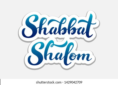 Vector illustration for Shabbat shalom phrase. Handwritten Shabbat shalom text for invitation, card, banner, poster, template. Hebrew Shabbat shalom lettering calligraphy.