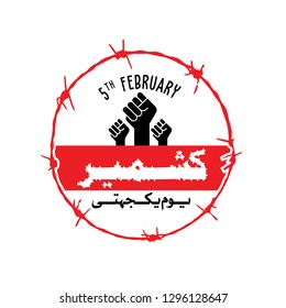 Vector Illustration of Solidarity with Hands Icon and Barb Wire (Translation: Kashmir Solidarity Day)