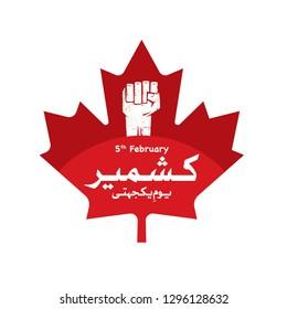 Vector Illustration of Solidarity Maple Leaf Urdu Language (Translation: Kashmir Solidarity Day)