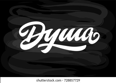 Vector illustration of soul text for shop logotype. Soul badge, tag and icon. Soul card/invitatoin/banner template. Spirit lettering typography poster. Russian text translates as soul.