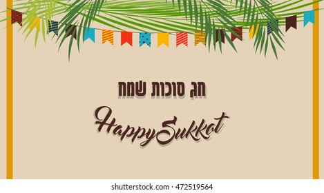 A Vector illustration of a Sukkah for the Jewish Holiday Sukkot with Hebrew greeting .