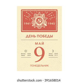 Vector illustration with text in Russian: 9 May Monday Victory day, sunset, sunrise. Calendar sheet. Retro style. Flat design for banners, greeting cards, websites.