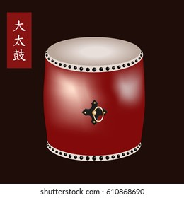 Vector illustration of Traditional asian percussion instrument Taiko or O-Daiko drum. A name of the drum Odaiko is written in japanese hieroglyphs