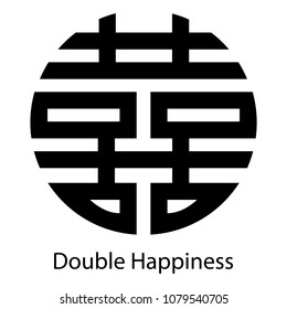 Vector illustration traditional chinese black double happiness symbol