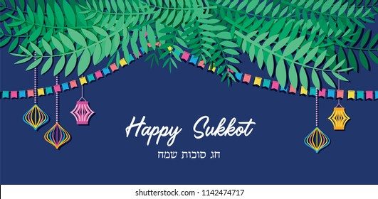 A Vector illustration of a Traditional  Sukkah for the Jewish Holiday Sukkot .  Hebrew greeting for happy sukkot. vector illustration
