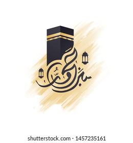 vector illustration. Translation Arabic: Muslim holiday hajj pilgrimage. Islamic pilgrimage to Mecca, Saudi Arabia.