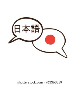 Vector illustration with two hand drawn doodle speech bubbles with a national flag of Japan and hand written name of the Japanese language. Modern design for language course or translation agency.