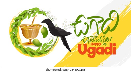 vector illustration. Ugadi New Year holiday, celebrated by the inhabitants of Karnataka and Andhra Pradesh. Festive graphics.