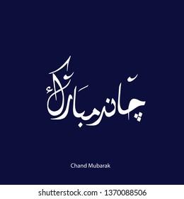 Vector Illustration and Urdu Calligraphy of Chand Mubarak. - Shutterstock ID 1370088506