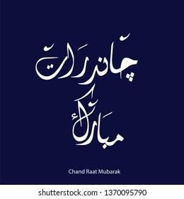 Vector Illustration and Urdu Calligraphy of Chand Raat Mubarak. - Shutterstock ID 1370095790