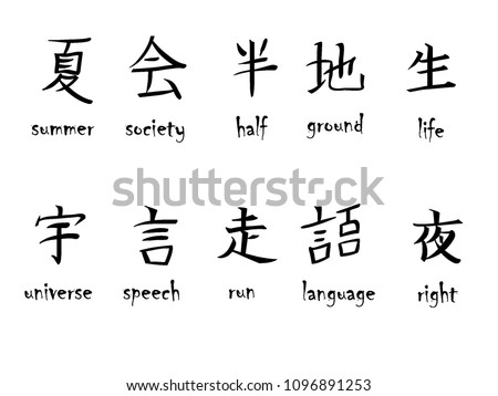 Vector Illustration Various Japanese Words Translation Stock Vector