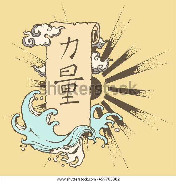 Vector Illustration Vintage Japanese Tattoo Banner Stock