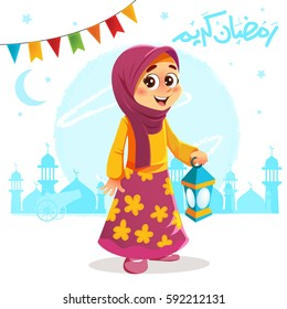 Vector Illustration of Young Girl Celebrating Ramadan, with 'Happy Ramadan' Written in Arabic